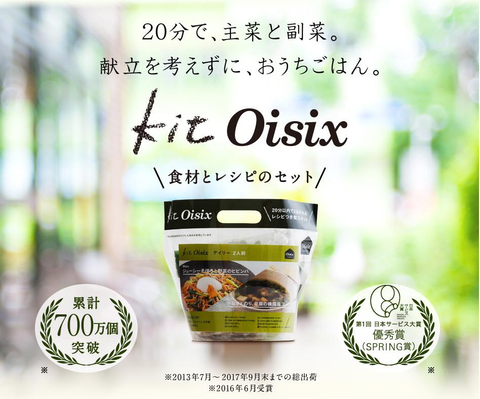 きっとオイシックス, Kit Oisix