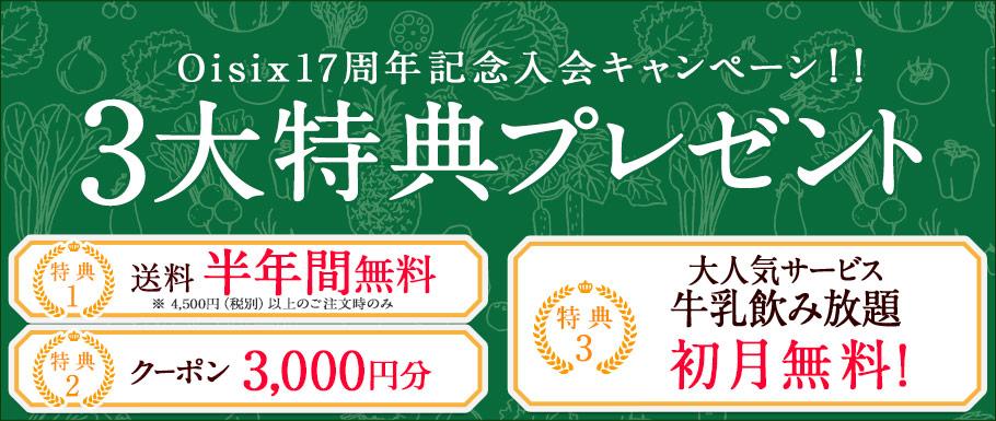 オイシックスのお試しセット、3大特典プレゼント、送料半年間無料、クーポン3000円分、牛乳飲み放題初月無料