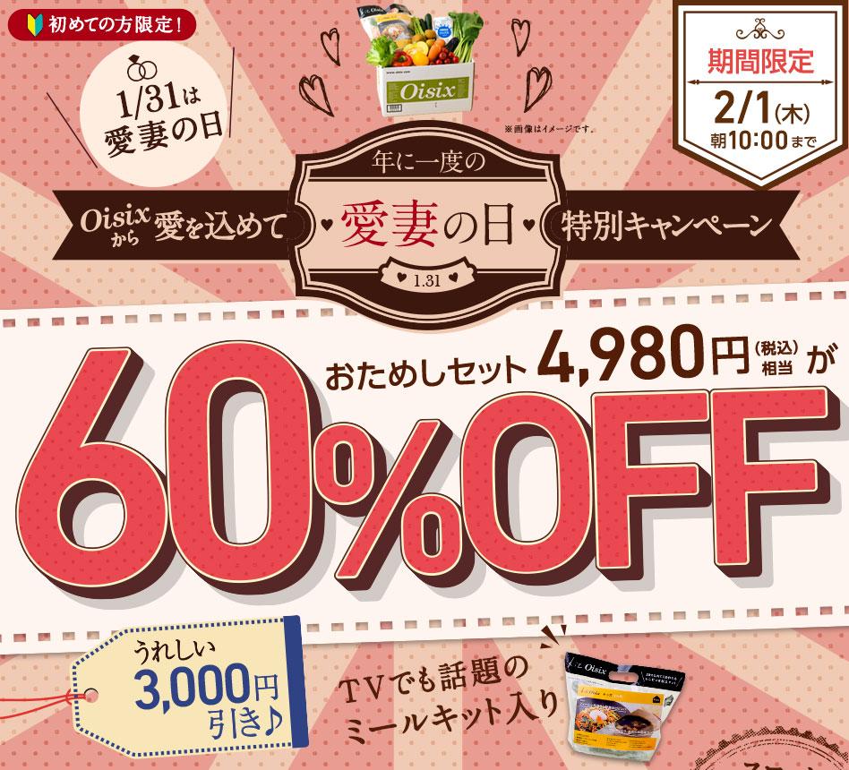 オイシックスのお試しセット、年に一度の愛妻の日特別キャンペーン、60%オフ、3000円引き、期間限定
