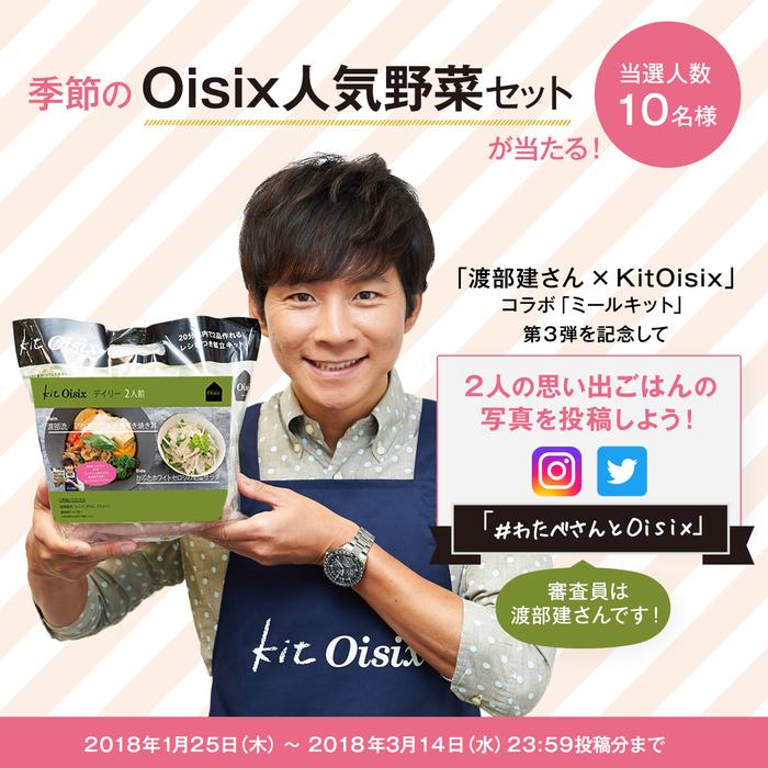 オイシックスのミールキット、渡部建監修、2人で作る Kit Oisix、SNSキャンペーン