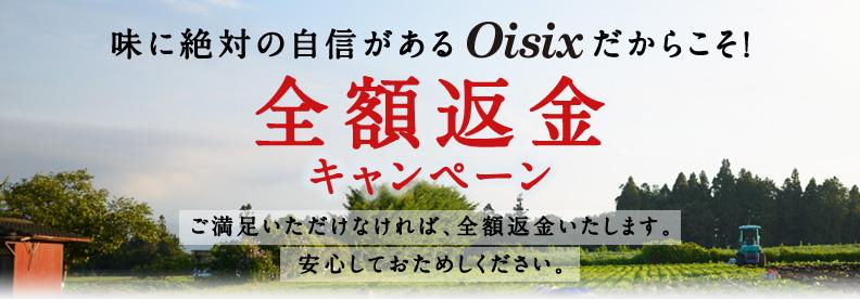 オイシックスのお試しセット、全額返金キャンペーン