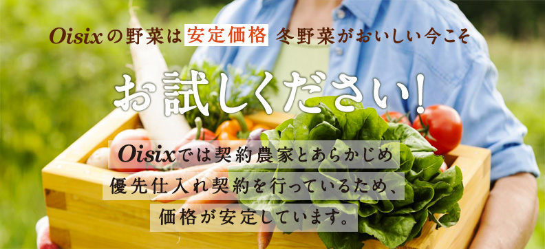 オイシックス, 野菜の価格, 安定供給, 安定価格, 契約農家
