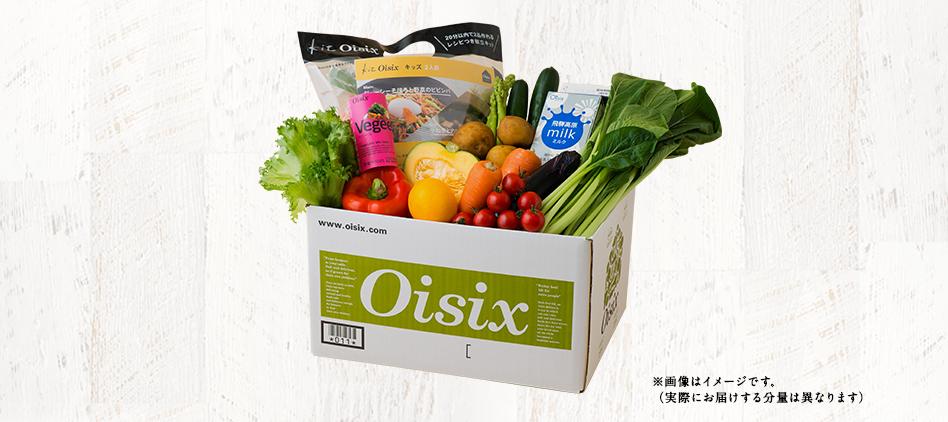 オイシックスのお試しセット、イメージ画像