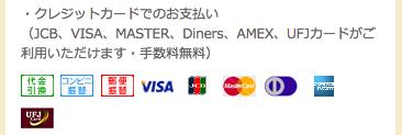 オイシックスのお試しセット, 利用できるクレジットカード