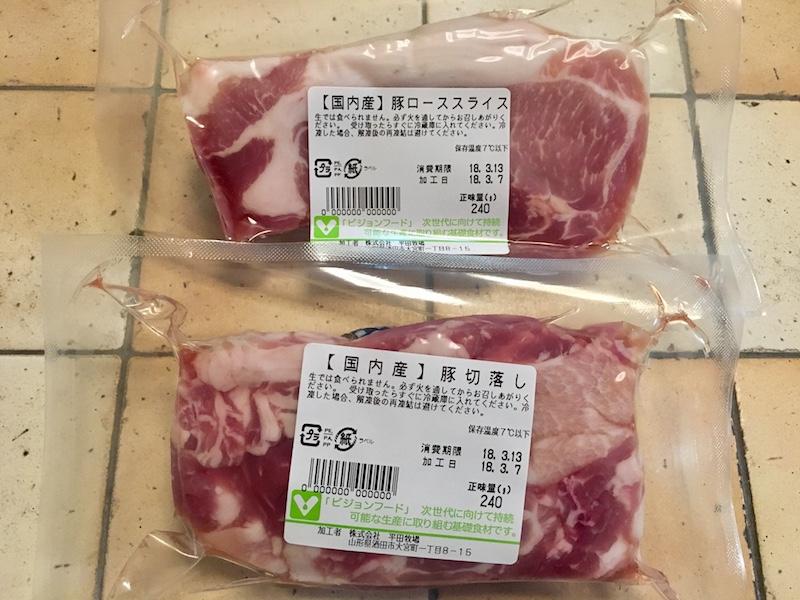 生活クラブの配達品, 冷蔵品, 平田牧場の豚肉
