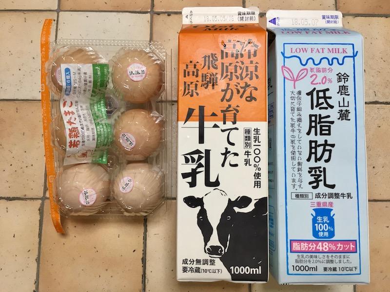 オイシックス、注文品、乳製品、牛乳、卵
