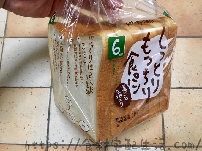 パルシステムの配達品, 常温品, 食パン