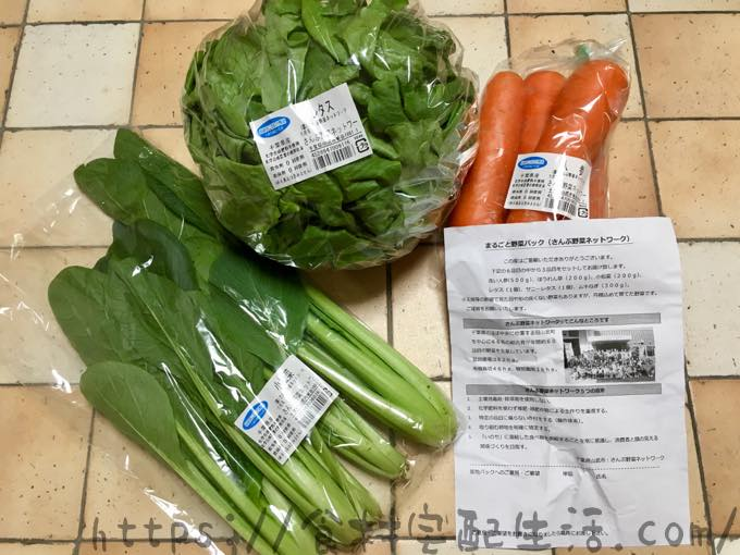生活クラブ、配達品、まるごと野菜パック(さんぶ)