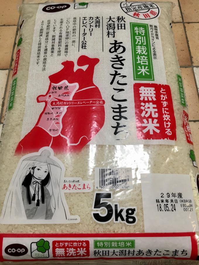 おうちコープ, 配達品, 常温品, お米, あきたこまち