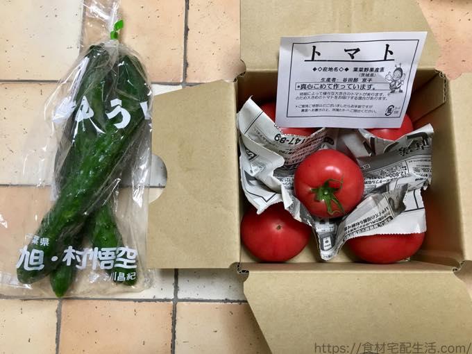 パルシステムの配達品, 野菜1