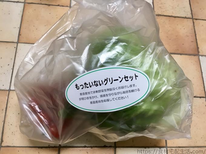 パルシステムの配達品, 野菜, もったいないグリーンセット