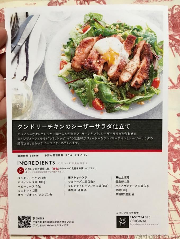 Tasty Table タンドリーチキンのシーザーサラダ仕立て 材料リスト