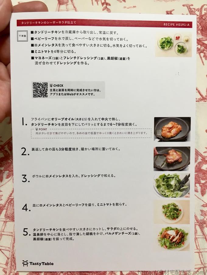 Tasty Table タンドリーチキンのシーザーサラダ仕立て 作り方