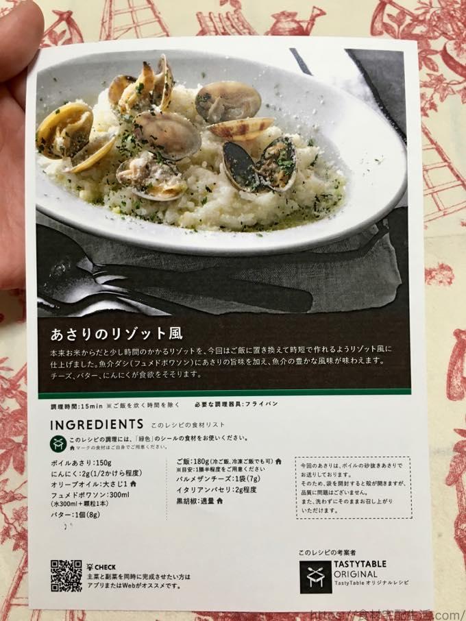Tasty Table あさりのリゾット風 材料リスト