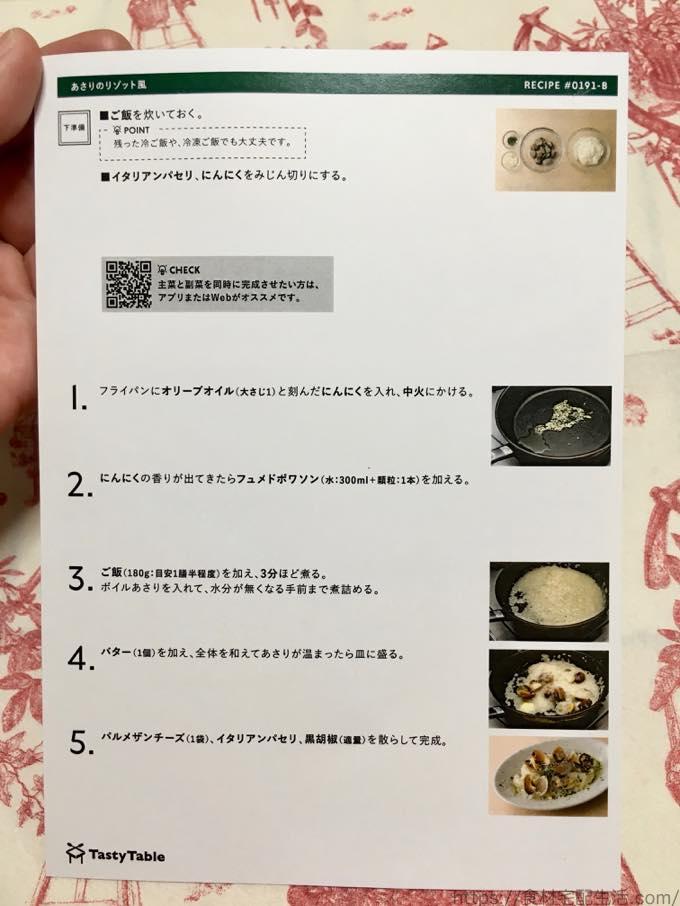 Tasty Table あさりのリゾット風 作り方