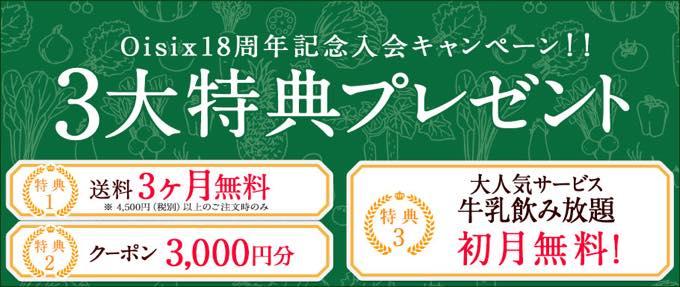 オイシックスのお試しセット、3大特典プレゼント、送料3ヶ月無料、クーポン3000円分、牛乳飲み放題初月無料