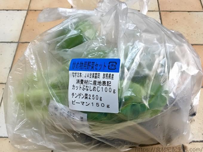 生活クラブ、配達品、炒め物用野菜セット