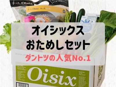 オイシックスのお試しセットの最新キャンペーン情報を常に更新中です
